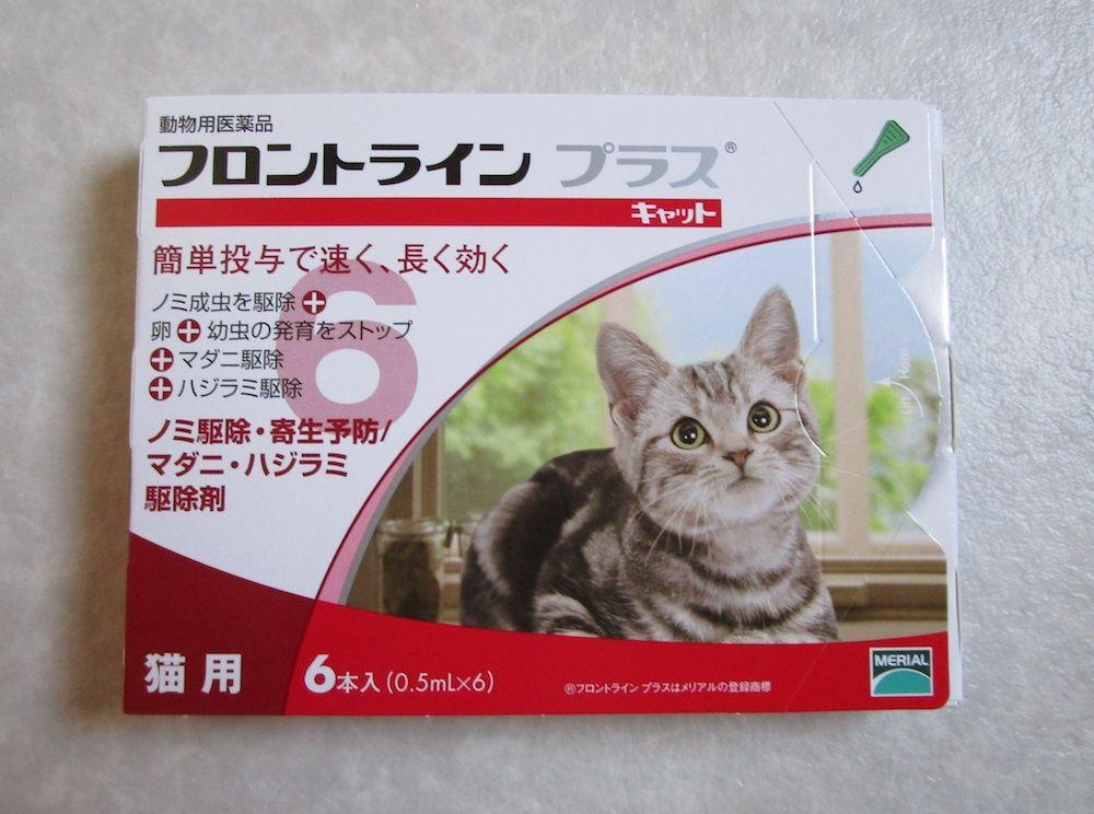 猫用フロンとライン