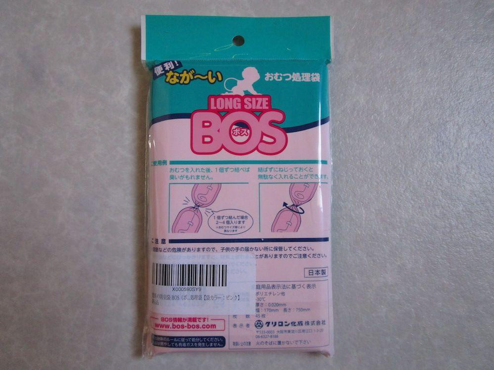 驚異の防臭袋 BOS (ボス) ロング サイズ