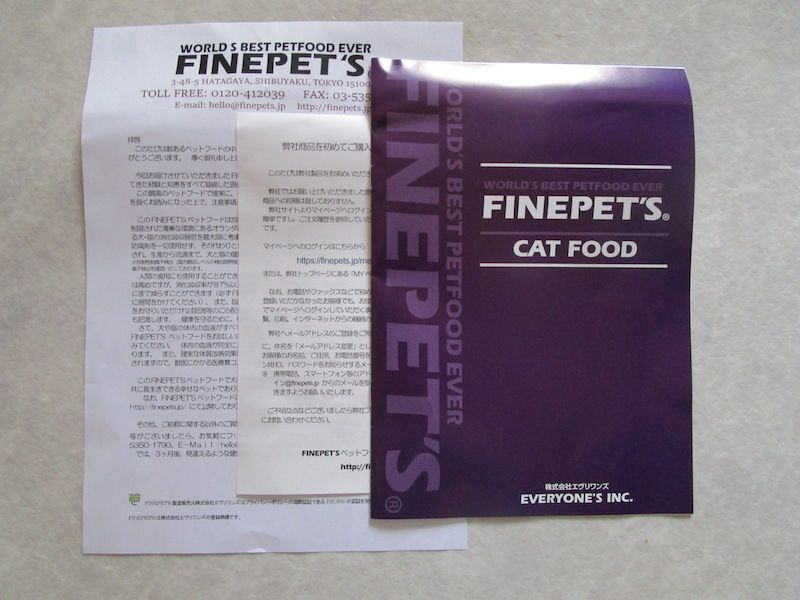 FINEPET'S(ファインペッツ)