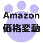 Amazon価格変動