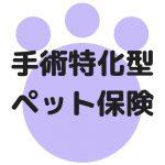 手術特化型ペット保険