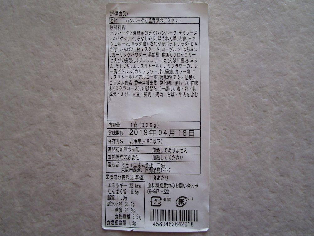 nosh(ナッシュ)冷凍宅配弁当