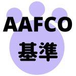 AAFCO基準