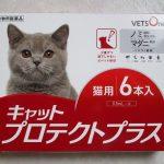 猫用キャットプロテクトプラス